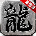 刺沙-冰雪高爆版IOS