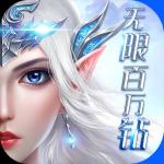 魔龙之怒(无限百万钻)iOS