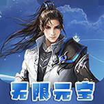 倾世情缘(无限元宝)H5