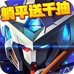 破碎黎明2(躺平送千抽)iOS
