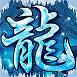 霸者大陆(无限送真充)