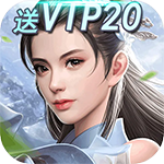 修仙天下(创角送V20)