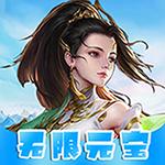 凡人修真(无限元宝版)H5